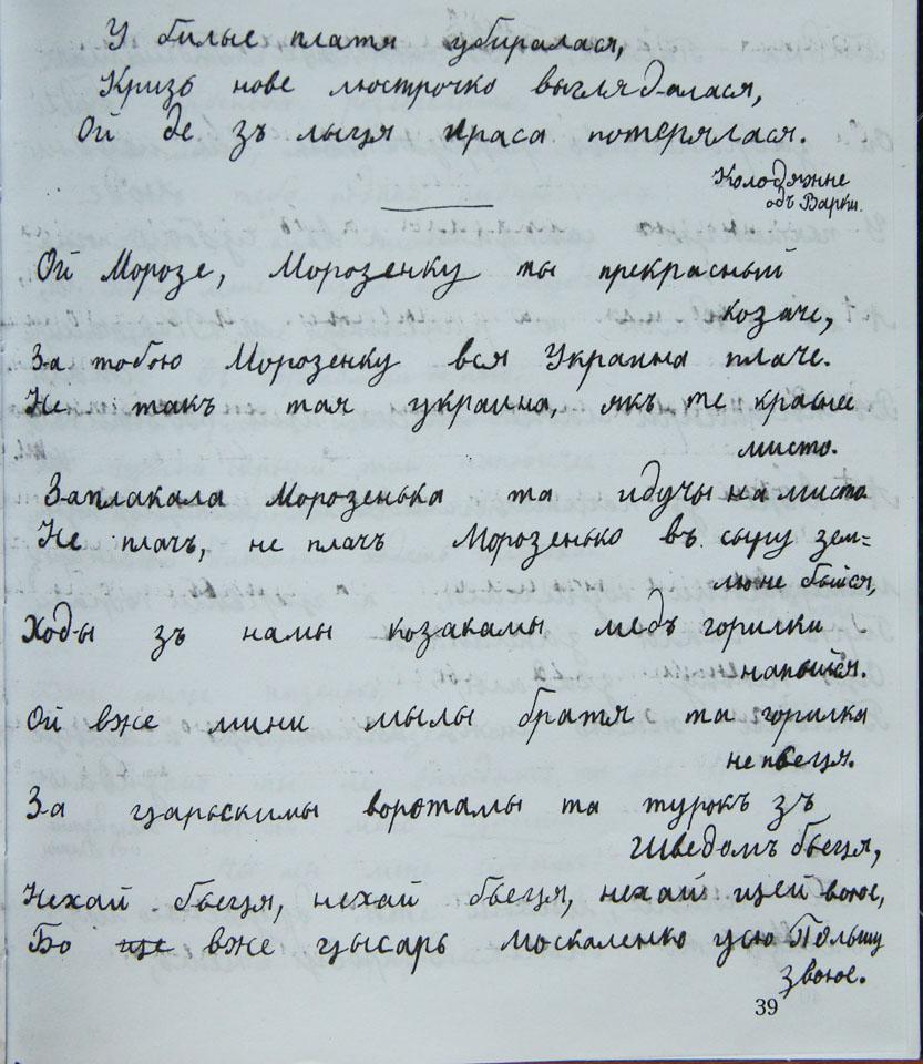 У Луцьку презентували безцінний раритет - рукописний зошит із записами народних пісень, зробленими Лесею Українкою
