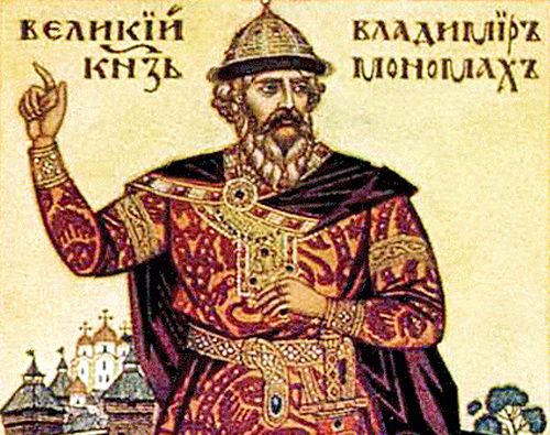 prince volodymyr monomakh essay The city's most historically significant events occurred after the turn of the 12th century serving its original purpose as a defensive outpost for the rostov-suzdal principality, vladimir had little political or military influence throughout the reign of vladimir monomakh (1113-1125), or his son.