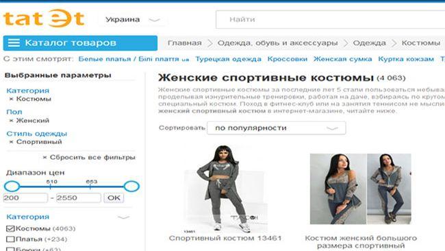 ef4a61f0 Женские спортивные костюмы - практичная одежда со стилем | Газета «День»