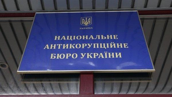 НАБУ: Досудебное расследование поделу заместитель начальника отдела ГПУ окончено