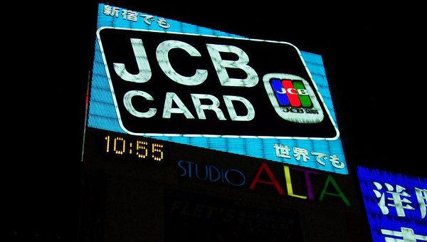Картинки по запросу найбільша японська платіжна система може вийти