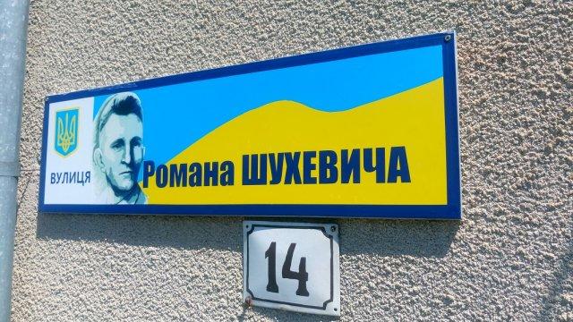 Закарпатский город Мукачево освободился отулиц Бандеры иШухевича