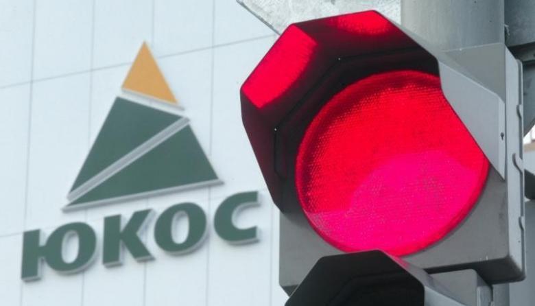 Апелляционный суд вНидерландах непризнал решения обанкротстве ЮКОС