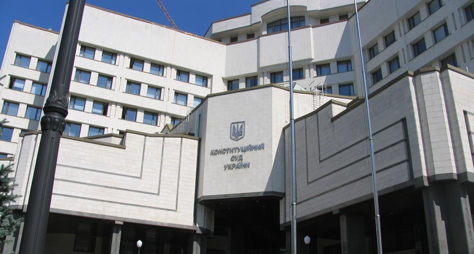 Завтра КСУ розпочне розгляд змін доКонституції участині правосуддя