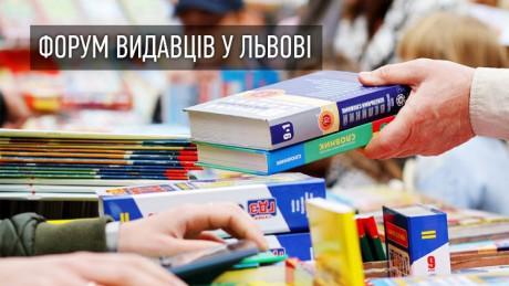 ВоЛьвове отменили презентацию детской книги из-за угроз