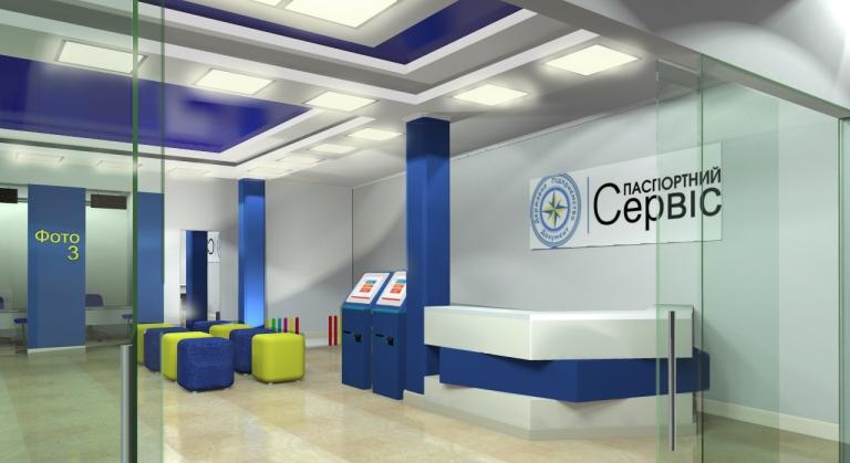 ВКиеве открыли крупнейший паспортный сервис