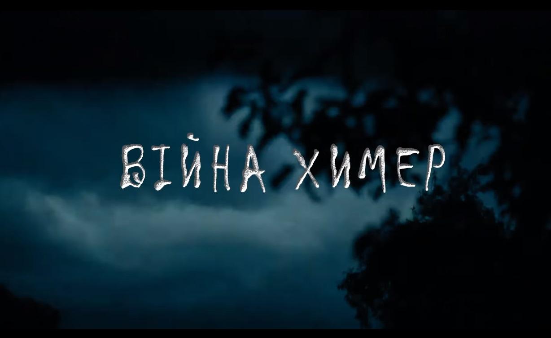 Появился трейлер украинского фильма овойне наДонбассе «Война химер»