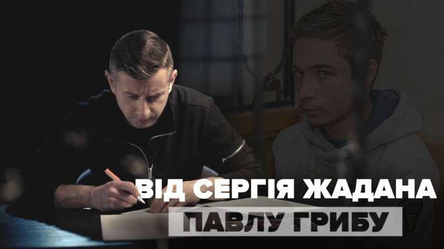 Жадан написал письмо поддержки политзаключенному РФ Грибу