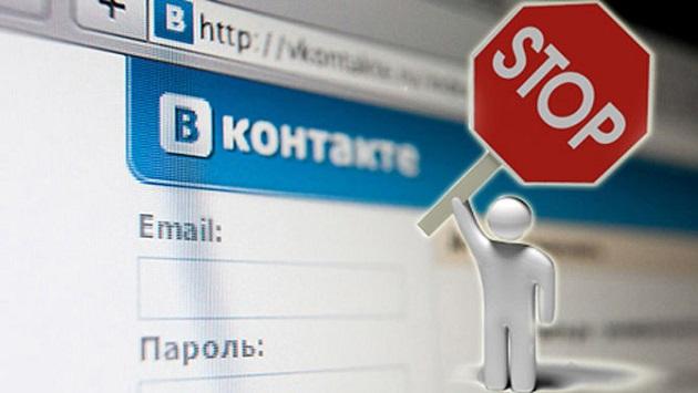 Народные избранники готовят закон, чтобы подвергать наказанию нарушителей— Блокировка русских социальных сетей