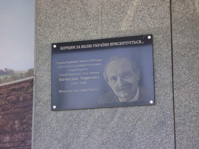 Відкриття меморіальної дошки Герою України відбулося 24 березня. Її  встановили на фасаді кінотеатру «Байда» 1946c6a3cefdf