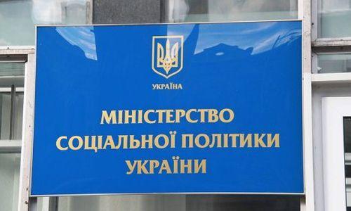 ВМинсоцполитики прошли обыски: вГПУ назвали причину