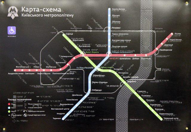 Киевского метрополитена