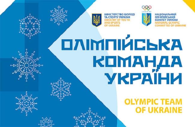 Україну на XXIІI зимових Олімпійських іграх в Пхьончхані (Республіка  Південна Корея) представлятимуть 33 атлети. Про це повідомляє прес-служба  НОК України. 8e74671e3ad6f