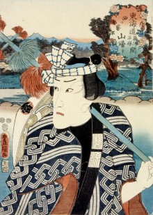 "UTAGAWA KUNISADA. FROM THE SERIES ""INTERMEDIATE STATIONS OF THE TOKAIDO ROAD"""