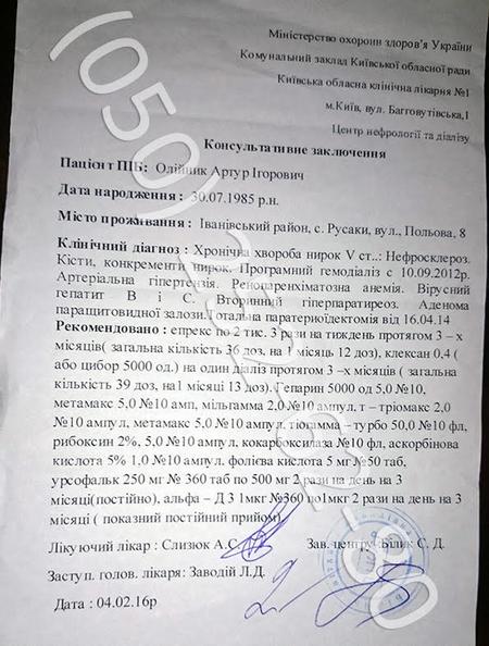 Бесплатно подать объявление о сборе денег на операцию в украине бесплатно объявление краснотурьинск набор рок группы